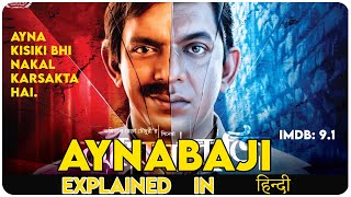 Aynabaji - 2016 (Bangladeshi) Explain In Hindi