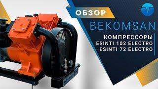 Компрессор Bekomsan Esinti 72 diesel