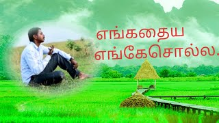 Tamil Latest Songs 2018