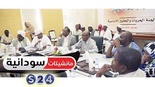 تيار في الشعبي يبدي تململه من المشاركة في السلطة - مانشيتات سودانية