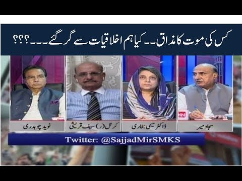 Sajjad Mir Ke Saath 12 September 2018 | Kohenoor News Pakistan