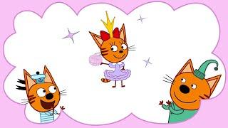 Три кота | Принцесса карамелька | Серия 119 | Мультфильмы для детей