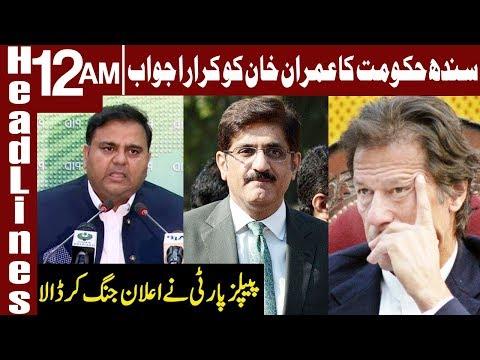 Murad Ali Shah Angry on PTI Government | Headlines 12 AM | 14 January 2019 | Express News