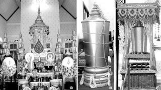เปิดเผยความลับพระศพในพระโกศ พระราชพิธีศพในพระบรมมหาราชวัง สาระน่ารู้ Around The World No.56