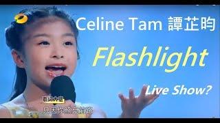 Celine Tam 譚芷昀 神奇的孩子 天籁童声 Flash Light in China
