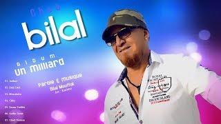 تحميل اغاني Cheb Bilal - Ghadi Nezdem MP3