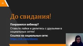 """Вебинар """"Речь педагога: культура, технологии, стратегия"""""""