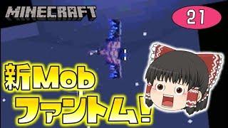 【Minecraft】夜更かし注意!新敵Mobファントム出現!ゆっくり達のマインクラフト Part21