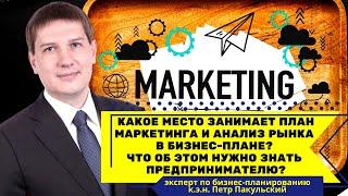 Раздел маркетинга в бизнес плане. Мое субъективное мнение.