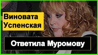 Пугачева ответила Муромову и прокомментировала скандал с дочкой Успенской  Малахов