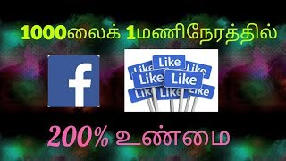 fb liker app for android tamil - TH-Clip