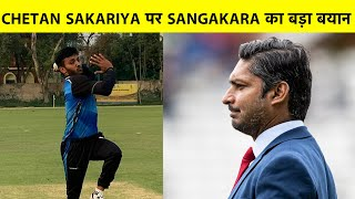 Sangakara ने की Chetan Sakariya की जमकर तारीफ, कह दी ये बड़ी बात | Sports Tak
