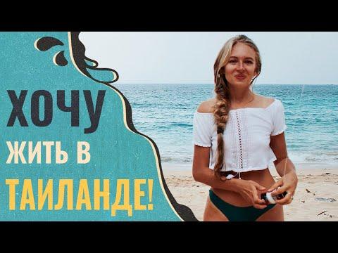 7 СОВЕТОВ- КАК ПЕРЕЕХАТЬ из России в Тайланд самому? ОТЗЫВЫ ПЕРЕЕХАВШИХ о Жизни в Тайланде 2019