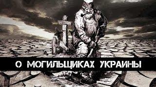 Андрей Ваджра. О могильщиках Украины 10.02.2018. (№ 19)