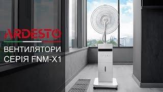 Вентилятори Ardesto серії FNM-X1