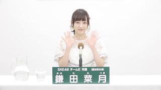 SKE48チームE所属鎌田菜月NatsukiKamata