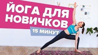 Йога для начинающих. 15 минут для стройности и настроения [Workout | Будь в форме]