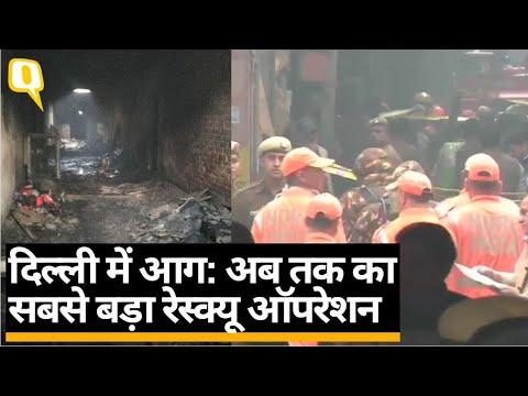 Delhi Fire: भीषण आग से 43 लोगों की मौत |Quint Hindi