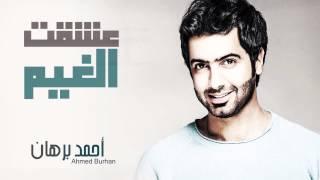 تحميل و مشاهدة أحمد برهان - عشقت الغيم (حصرياً) | 2015 MP3