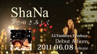 ひとりさみしく/ShaNa(PV+spot15s)