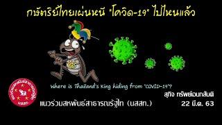 """กษัตริย์ไทยเผ่นหนี """"โควิด-19"""" ไปไหนแล้ว, สุกิจ ทรัพย์เอนกสันติ, นสสท., 22 มี.ค. 63"""