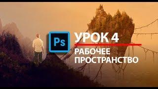 Photoshop для начинающих - РАБОЧЕЕ ПРОСТРАНСТВО-НЕОБХОДИМАЯ ЧАСТЬ ОБРАБОТКИ - УРОК 4