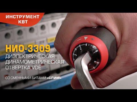 Диэлектрическая отвертка НИО-3309