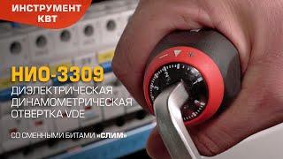 Диэлектрическая динамометрическая отвертка VDE со сменными битами НИО-3309