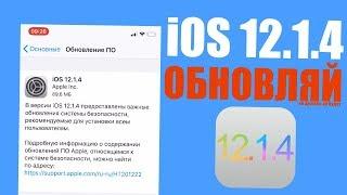 iOS 12.1.4 релиз! iOS 12.1.4 самый полный обзор! iOS 12.1.4 ОБНОВЛЯЙ