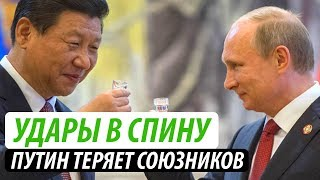 Удары в спину. Путин теряет союзников
