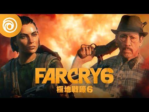 《極地戰嚎 6》上市後更新內容及 Season Pass 季票規劃 - Far Cry 6