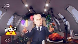 """Три белых коня выборов-2018: Путин, Собчак и Жириновский – """"Заповедник"""", 16+"""
