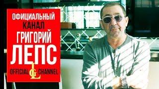 Григорий Лепс - Мы за мир