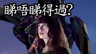 《美女變怪獸》Colossal 睇唔睇得過? (2017)