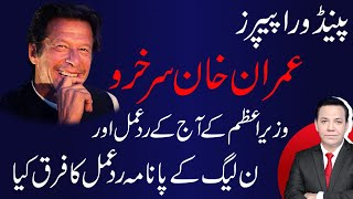 Pandora papers, A shame for IK haters. پینڈورا پیپرز عمران خان سرخرو
