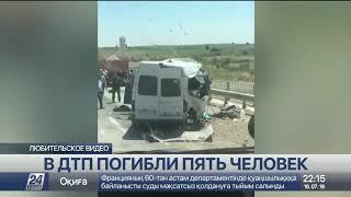 Пять человек погибли в ДТП в Туркестанской области