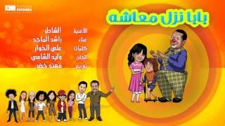 تحميل اغاني #راشد_الماجد - الشاطر | Rashed Al Majed - Al Shater MP3