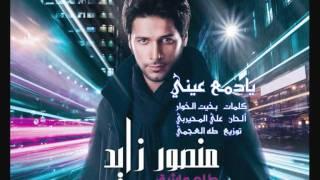 تحميل اغاني منصور زايد - يادمع عيني - ألبوم طلع عاشق 2011 | Mansour Zayed MP3