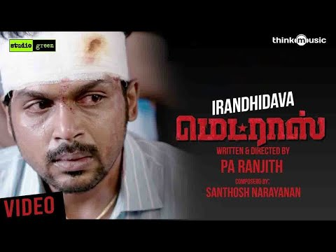 Irandhidava Official Full Video Song | Madras | Karthi, Catherine Tresa | Santhosh Narayanan