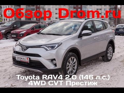 Купить Toyota RAV4 2017г. в Новокузнецке, Тойота Центр Новокузнецк .