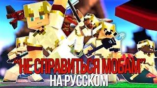 """НЕ СПРАВИТЬСЯ МОБАМ (MINECRAFT ПЕСНЯ)/""""Mobs Can"""