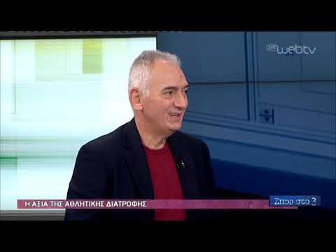 Επιστήμη και Άθληση    15/12/2019   ΕΡΤ