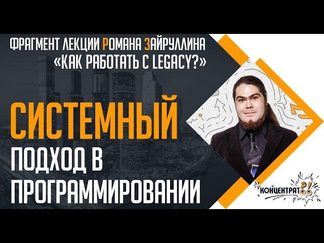 Системный подход в программировании | Фрагмент лекции Романа Зайруллина в КОНЦЕНТРАТОРЕ 16+