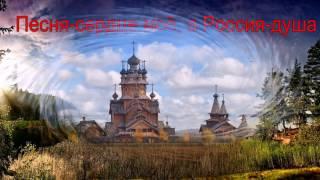 """Прекрасное исполнение песни """" РОССИЯ """" ( группа ДЕВЧАТА ) оригинал."""