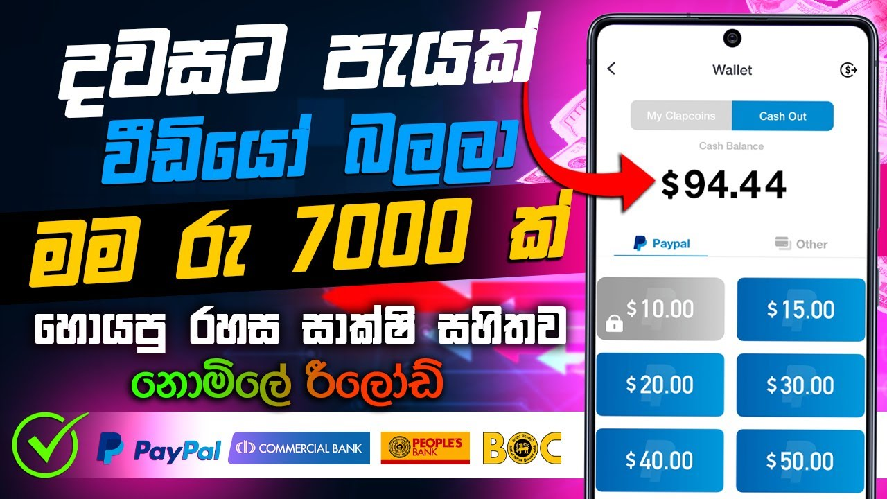 How to make unrestricted cash online - e cash Sinhala brand-new e cash app thumbnail