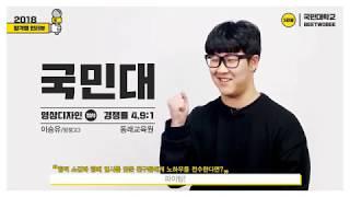 """비투비 인터뷰 영상 """"국민대 정시 영상디자인 합격생"""" 3관왕!!!!"""