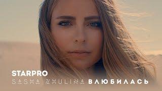Sasha Zhulina - Влюбилась