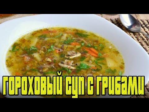 Гороховый суп с грибами. Как варить гороховый суп.