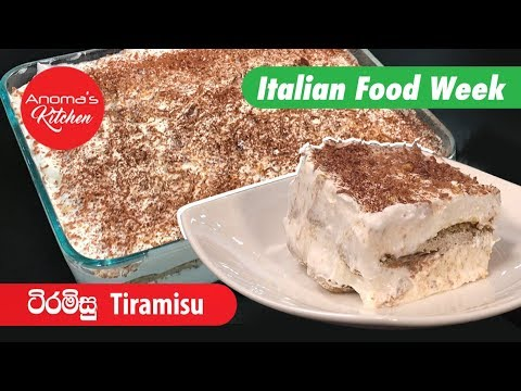 ටිරමිසූ – Episode 563 – Tiramisu – Anoma's Kitchen