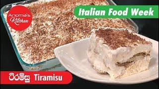 ටිරමිසූ – Episode 563 – Tiramisu – Anoma's Kitchen